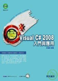 Visual C# 2008入門與應用