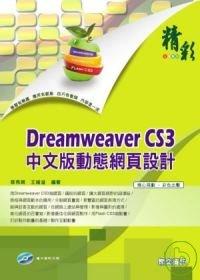 精彩Dreamweaver CS3中文版動態網頁設計