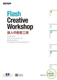 Flash Creative Workshop達人の創意工房