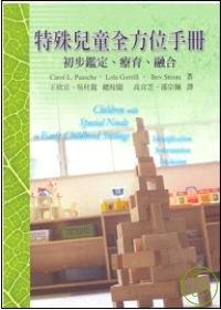 特殊兒童全方位手冊:初步鑑定、療育、融合
