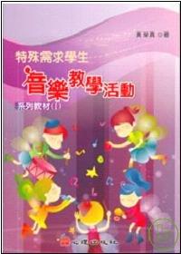 特殊需求學生音樂教學活動系列教材