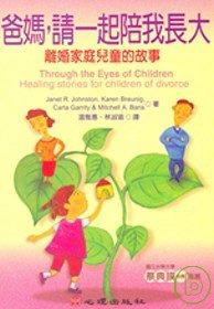 爸媽,請一起陪我長大-離婚家庭兒童的故事