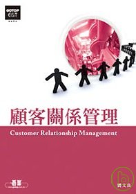 顧客關係管理 =  Customer Relationship Management /