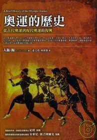 奧運的歷史:從古代奧運到近代奧運的復興