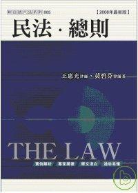 民法.總則 /