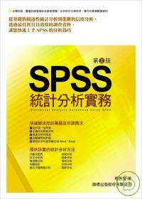SPSS統計分析實務 =  Statistical analysis guidebbok using SPSS /