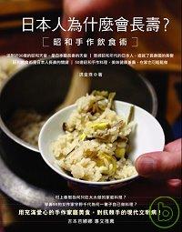 日本人為什麼會長壽,昭和手作飲食術