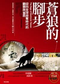蒼狼的腳步 :  迎向全球掠奪時代的觀察與省思 /