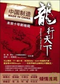 龍行天下:中國製造未來十年新格局