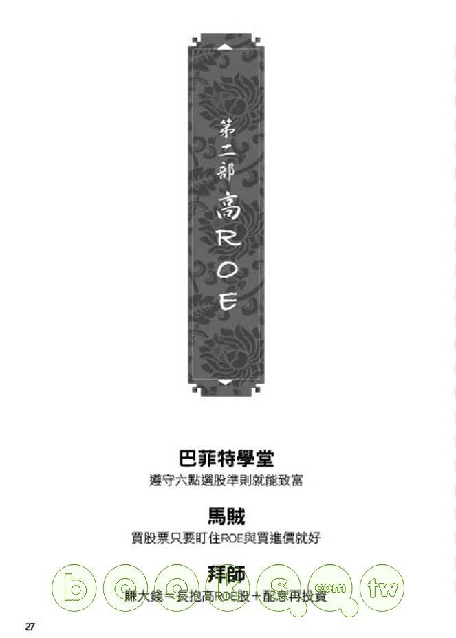 ◤博客來BOOKS◢ 暢銷書榜《推薦》巴菲特選股神功──看漫畫學投資