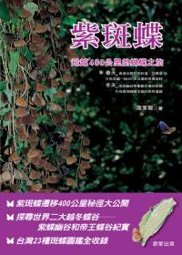 紫斑蝶:飛越400公里的蝴蝶之旅