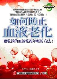 如何防止血液老化 :  最棒的體調源自於乾淨的血液! : 藉乾淨的血液回復年輕的方法! /