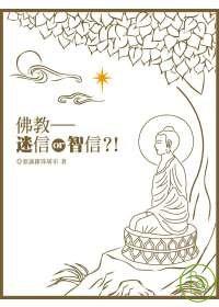 佛教—迷信 or 智信?!