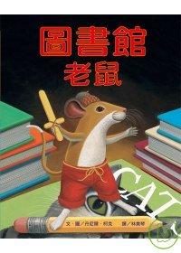 圖書館老鼠 /