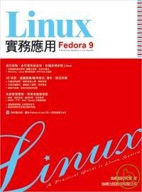 Fedora 9 Linux實務應用