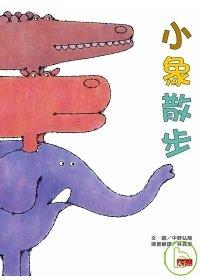 小象散步 /