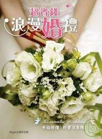超省錢浪漫婚禮