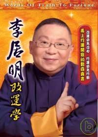 李居明改運學