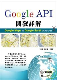 Google API開發詳解 : Google Map與Google Earth雙劍合壁