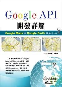 Google API開發詳解G...