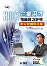 2003企業用才電腦實力評核,辦公軟體應用篇
