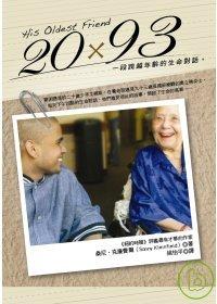 20x93 :  一段跨越年齡的生命對話 /