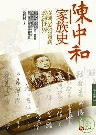 陳中和家族史 :  從糖業貿易到政經世界 /
