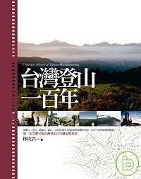 台灣登山一百年 =  Centenary history of Taiwan mountaineering /