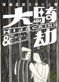 大騎劫--漫畫香港文學(上) [土製漫畫]