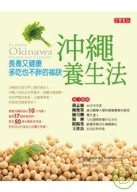 沖繩養生法 :  健康又長壽.多吃也不胖的祕訣 /