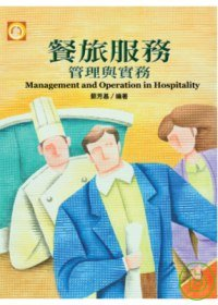餐旅服務管理與實務 =  Management and operation in hospitality /