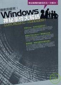 微軟的秘密 : Windows神秘事件大解碼