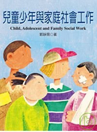 兒童少年與家庭社會工作 =  Child, adolescent and familysocial work /