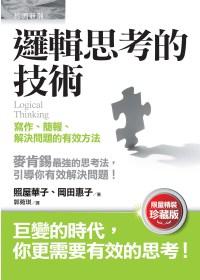 邏輯思考的技術:寫作.簡報.解決問題的有效方法(限量精裝珍藏版)