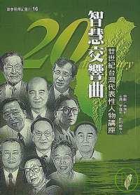 智慧交響曲:廿世紀臺灣代表性人物講座
