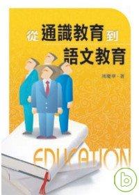 從通識教育到語文教育 /