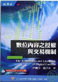 數位內容之授權與交易機制