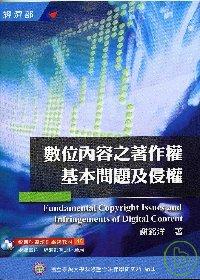 數位內容之著作權基本問題及侵權