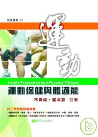 運動保健與體適能 =  Health promotion and physical fitness /