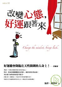 改變心態,好運跟著來 =  Change the mindset, brings luck /