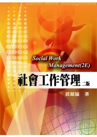 社會工作管理 =  Social work management /