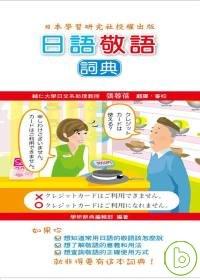 日語敬語詞典