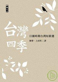 臺灣四季 :  日據時期臺灣短歌選 /
