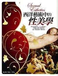 西洋藝術中的性美學