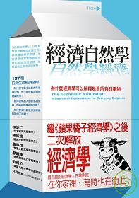 經濟自然學 :  為什麼經濟學可以解釋幾乎所有的事物 /