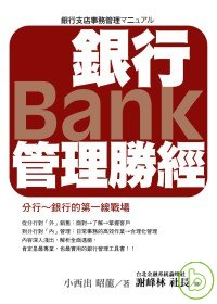銀行管理勝經 /