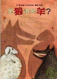 是狼還是羊? /
