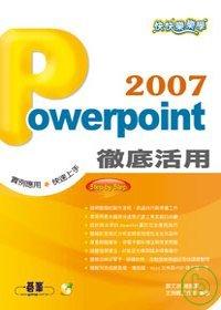 快快樂樂學Powerpoint 2007徹底活用 /