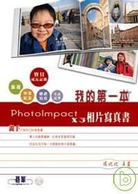 我的第一本PhotoImpact相片寫真書