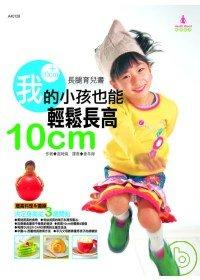 我的小孩也能輕鬆長高十公分~長腿育兒書